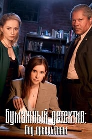 Бумажный детектив: Под прикрытием