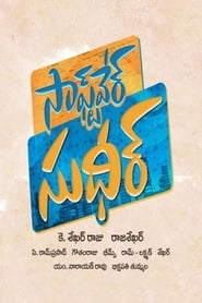 Software Sudheer (2019) Kannada Dubbed Movie Watch Online