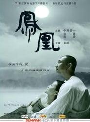 凤凰 2007