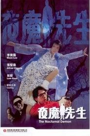 夜魔先生 movie