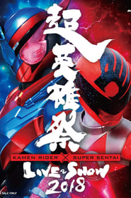 Poster Super Heroic Festival: Kamen Rider × Super Sentai Live & Show 2018 2018