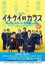 Ichikei no Karasu (2021) poster