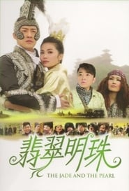 Poster 翡翠明珠 2010