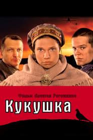 Kukushka - Der Kuckuck 2002