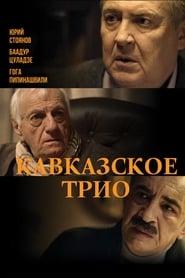 Кавказское трио (2016)