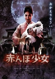 Tamami: The Baby's Curse (2008) me Titra Shqip