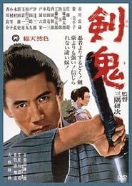 Sword Devil (1965)