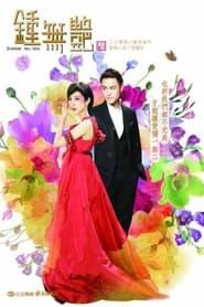 مشاهدة مسلسل Zhong Wu Yan مترجم أون لاين بجودة عالية