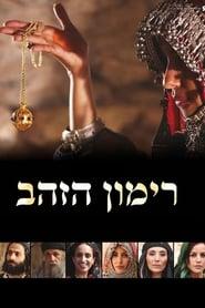 The Golden Pomegranate (2010) Zalukaj Online Cały Film Lektor PL