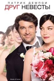 Смотреть Друг невесты