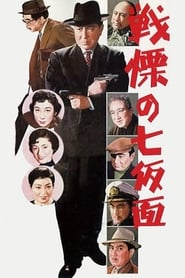The Seven Faces of Bannai Tarao, Private Eye (1956)