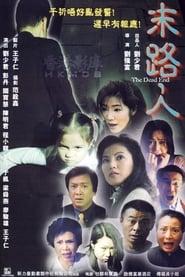 Mo lu ren 2000