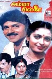 அம்மா பிள்ளை 1991