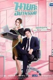 Oh My Boss (2021)