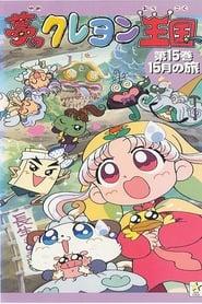 Poster Yume no Crayon Oukoku 1999