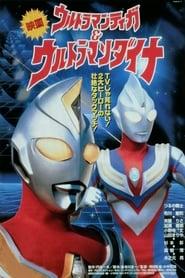 ウルトラマンティガ&ウルトラマンダイナ 光の星の戦士たち (1998)