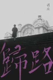 Homebound (1967)