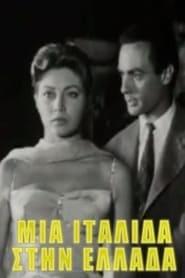 Μια Ιταλίδα στην Ελλάδα (1958)