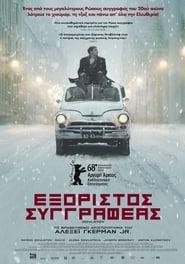 Dovlatov / Εξόριστος Συγγραφέας (2018) online με ελληνικούς υπότιτλους