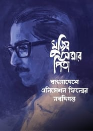 Mujib Amar Pita (2021)