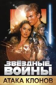 Смотреть Звёздные войны: Эпизод 2 - Атака клонов