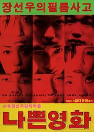 나쁜 영화 (1997)