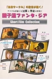 Sion Sono Fantasia Short Film Collection 2004