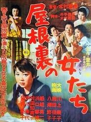 屋根裏の女たち 1956