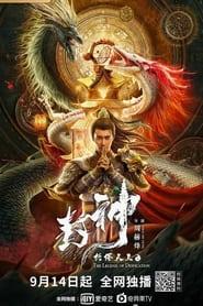 Legend of Deification: King Li Jing (2021) poster