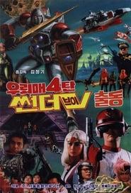 우뢰매 4 - 썬더브이 출동 1987
