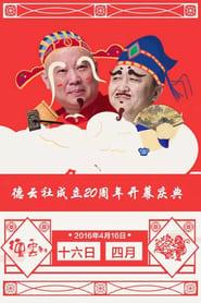 德云社20周年庆典 1970