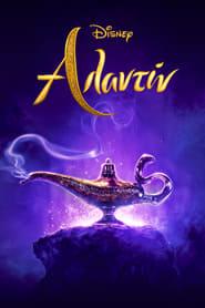 Aladdin – Αλαντίν (2019) online