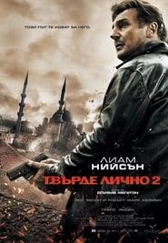 Твърде лично 2 (2012)