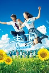Poster Blue Summer