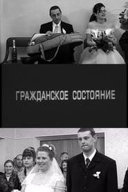 فيلم Civil Status مترجم