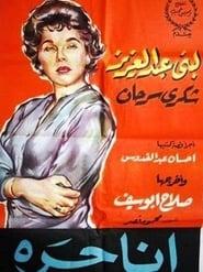 Ana hurra 1958