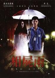Love Rain (2018)