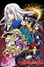 Poster The Legend of the Legendary Heroes 2010