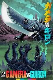 Gamera 5 - Gamera vs Guiron movie
