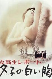 女高生レポート 夕子の白い胸 (1971)