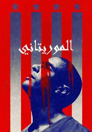 مشاهدة فيلم The Mauritanian 2021 مترجم
