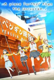 ver sora yori mo tooi basho online (Anime) Temporadas completas sub español