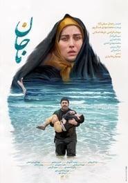 مشاهدة فيلم Majan مترجم