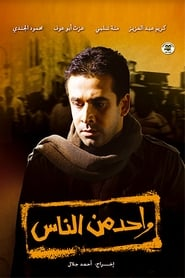 فيلم One of the People مترجم