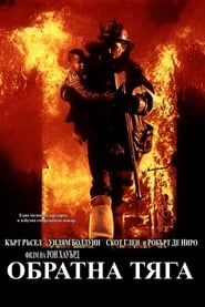 Обратна тяга (1991)