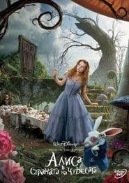 Алиса в Страната на чудесата / Alice in Wonderland