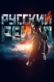 Russian Raid WEB-DL m1080p