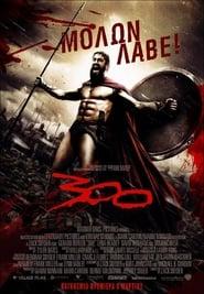 300 (2007) online ελληνικοί υπότιτλοι
