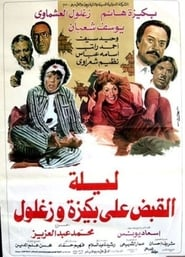 The Night of Bakiza and Zaghloul's Arrest (1988)