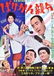 Barikan Oyabun (1963)